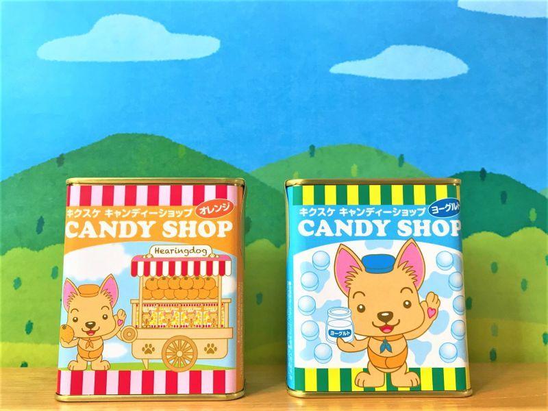 新商品への挑戦!「キクスケ キャンディーショップ」発売開始!